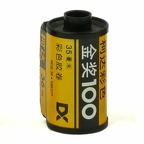 Film 135 : Kodak Kodacolor(100 ISO, 36 poses, chinois)(ACC0807)